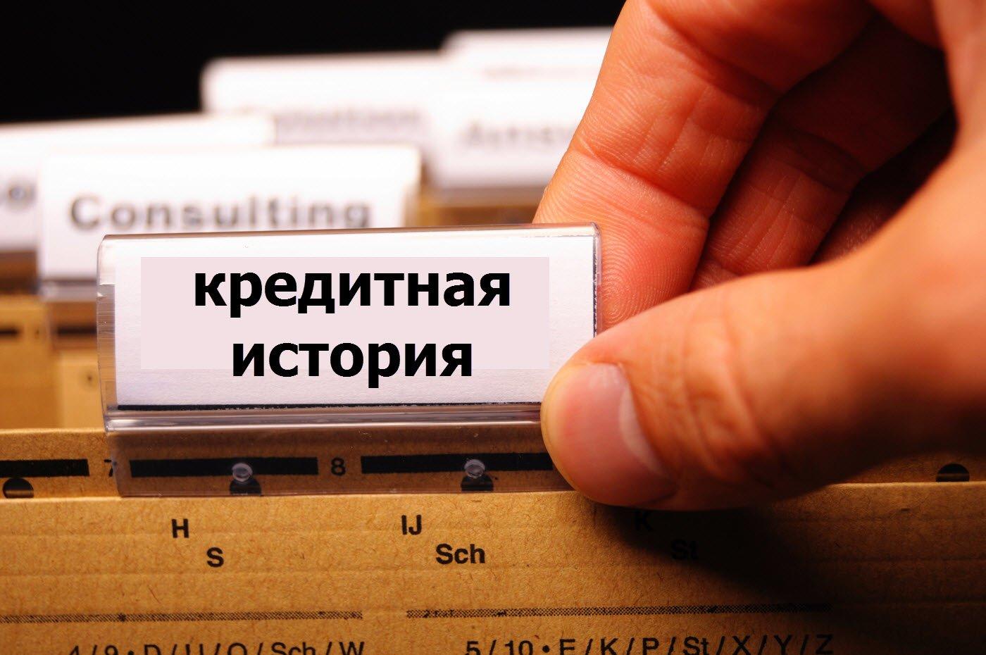 218 фз о кредитных историях изменения кредиты в банках челябинска без справок